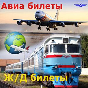 Авиа- и ж/д билеты Новой Малыклы