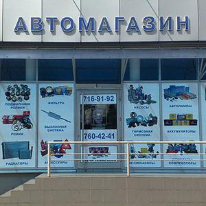 Автомагазины Новой Малыклы