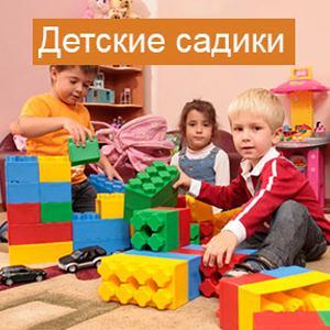 Детские сады Новой Малыклы