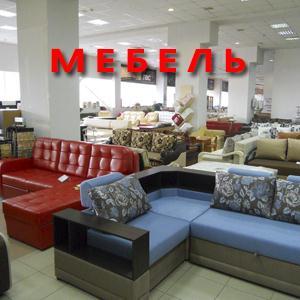 Магазины мебели Новой Малыклы
