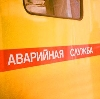 Аварийные службы в Новой Малыкле