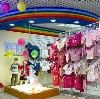Детские магазины в Новой Малыкле