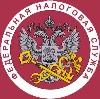 Налоговые инспекции, службы в Новой Малыкле