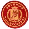 Военкоматы, комиссариаты в Новой Малыкле